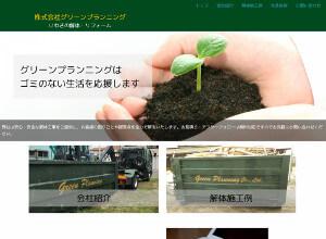 株式会社グリーンプランニング